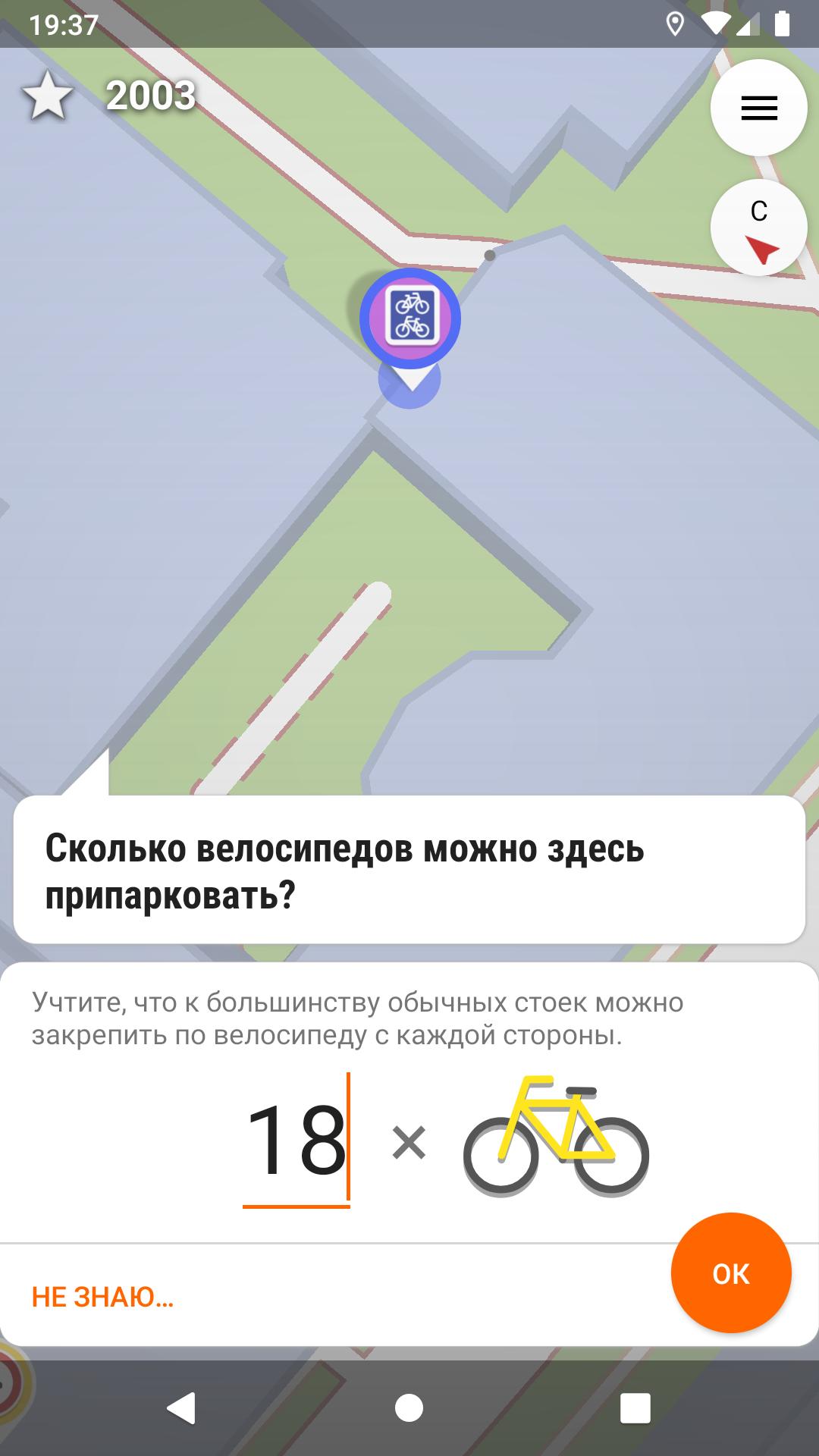 снимок экрана приложения